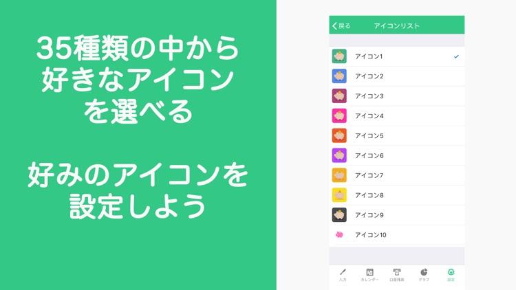 簡単な家計簿 マネーキープ screenshot-6
