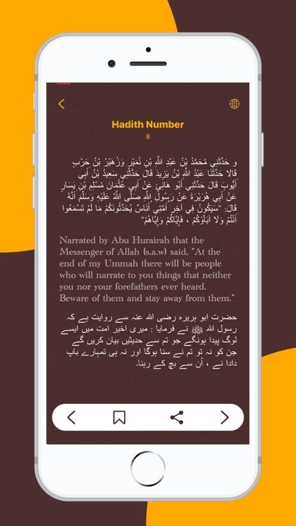 Sahih Muslim Hadith- صحيح مسلم
