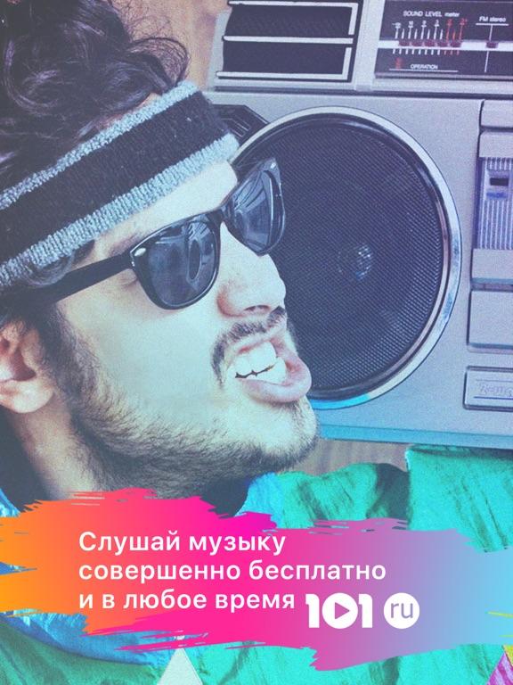 Screenshot #4 pour Онлайн радио 101.ru