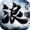 狂浪乾坤-放置挂机文字武侠游戏