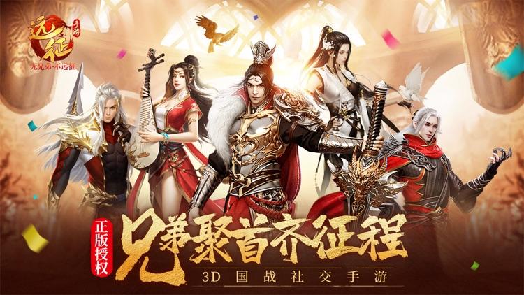 远征手游-首款3D国战社交手游 screenshot-0