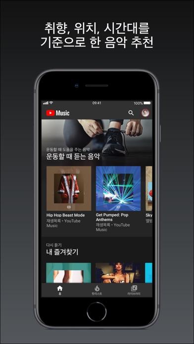 YouTube Music for Windows