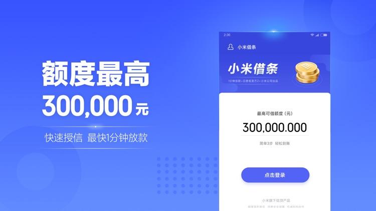 小米借条-贷款借钱平台 screenshot-3