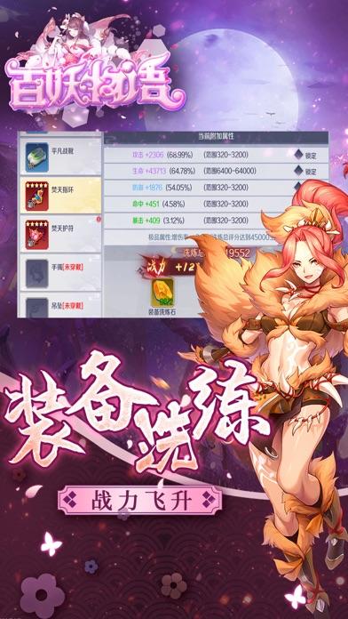 百妖物语-唯美东方ARPG手游 screenshot 5