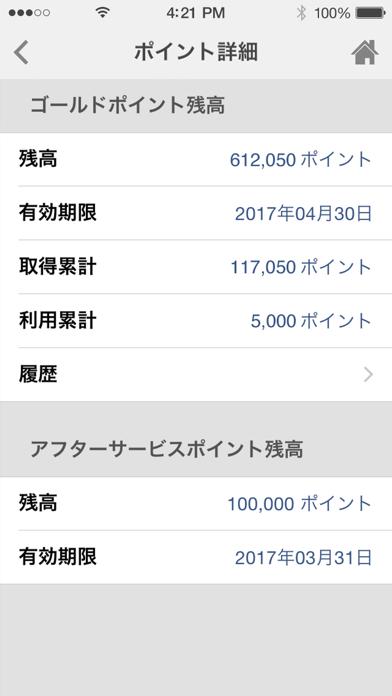 ヨドバシゴールドポイントカード ScreenShot2