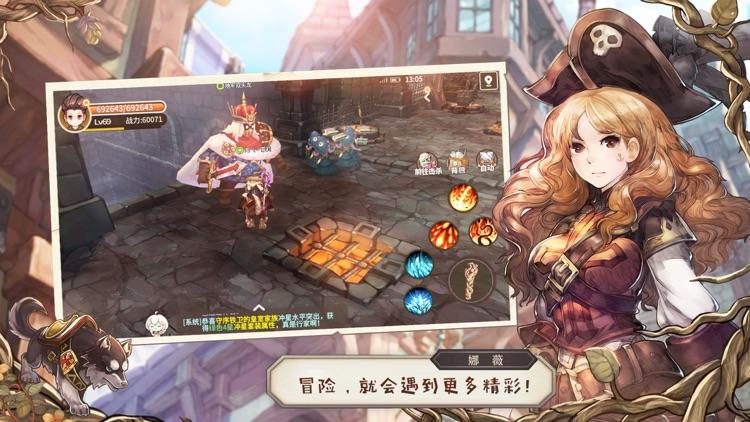 冒险之门 screenshot-2