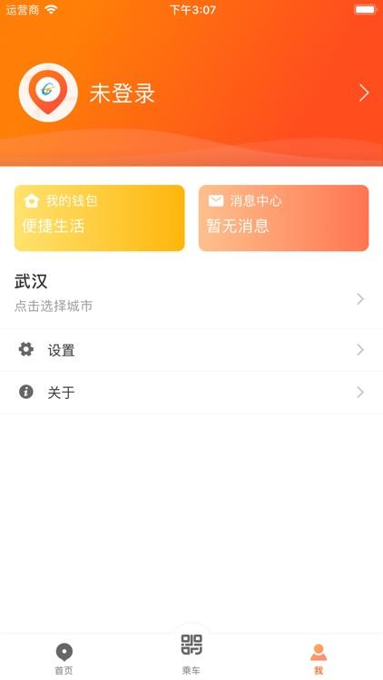 武汉智能公交—公交全程服务 screenshot-4