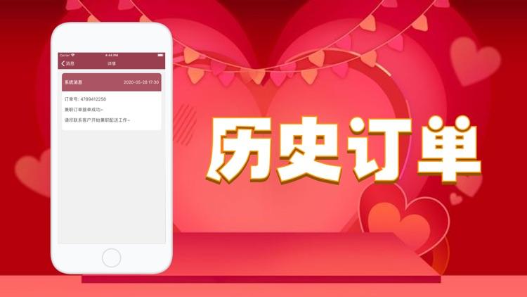 手机兼职-在线优选靠谱兼职 screenshot-3