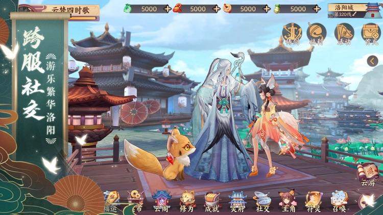 云梦四时歌 screenshot-3