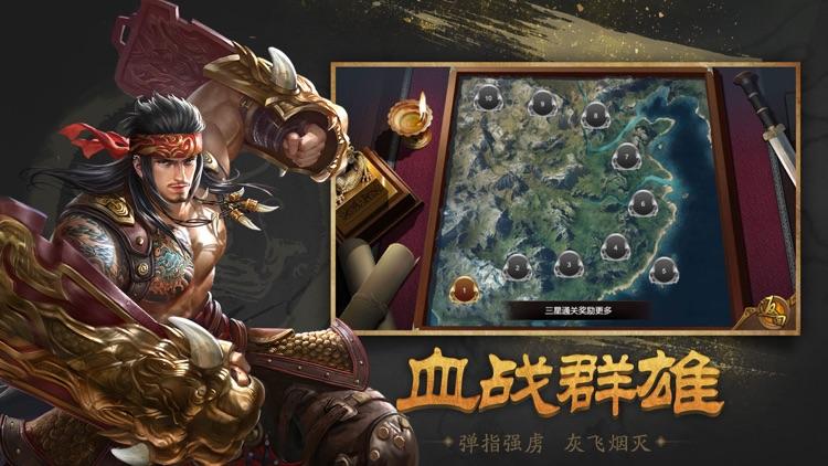 计出三国 screenshot-2