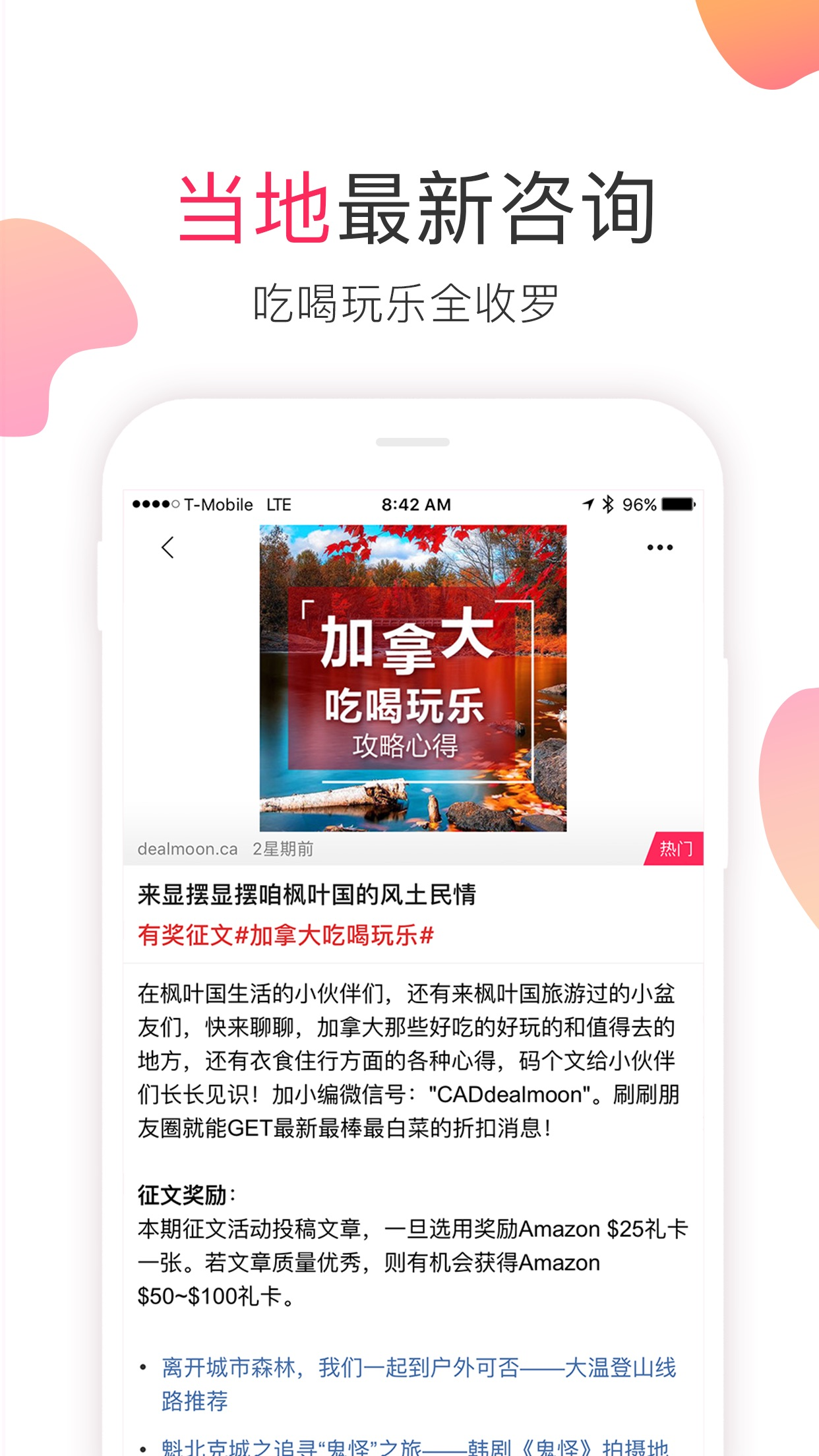 加拿大省钱快报 DealMoon.ca Screenshot