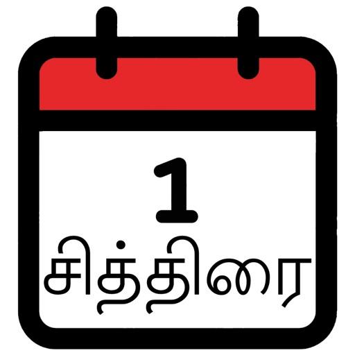 JDP Tamil Calendar
