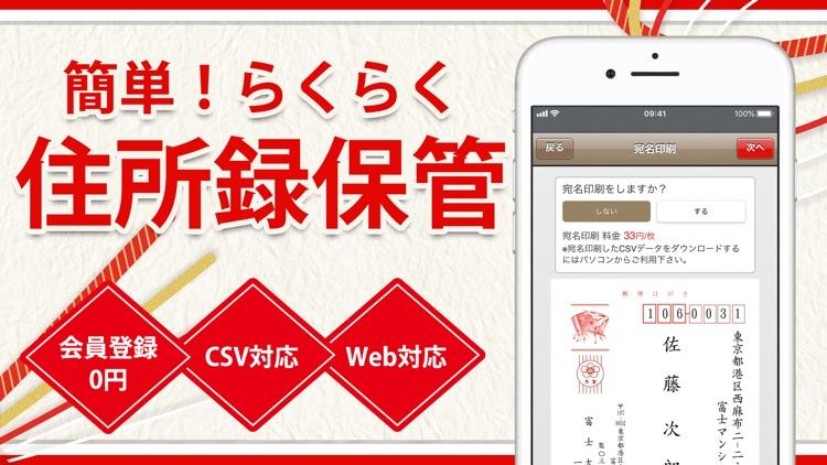 カメラのキタムラ‐年賀状アプリで写真入り年賀状作成! screenshot-4