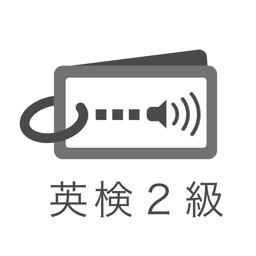 発音とタッチで覚える英検2級英単語