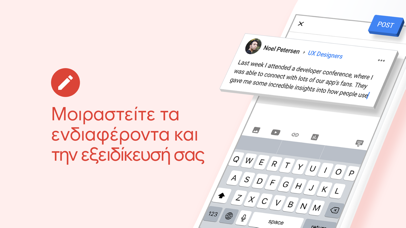 Screenshot for Google+ για το G Suite in Greece App Store