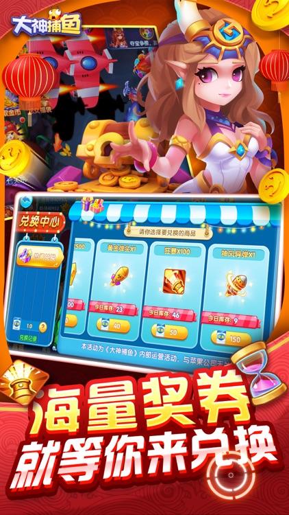 大神捕鱼-街机竞技版 screenshot-4