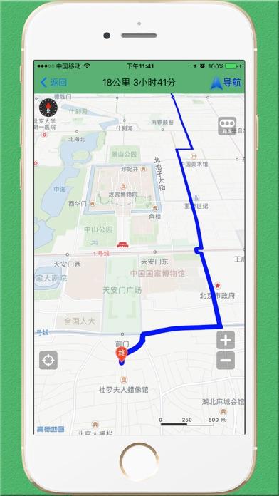 步行导航-徒步路线规划和语音导航 screenshot one