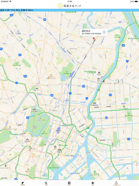 開運方位マップのおすすめ画像1
