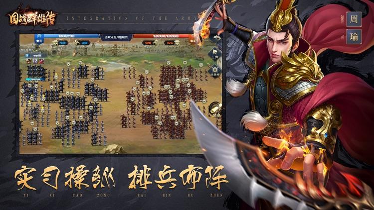 三国雄霸纷争-国战题材卡牌策略游戏 screenshot-4