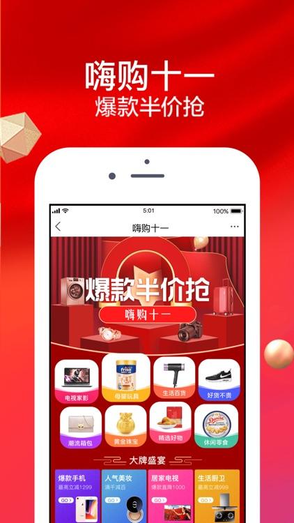 苏宁易购 screenshot-0