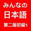 大家的日语初级1-第二版