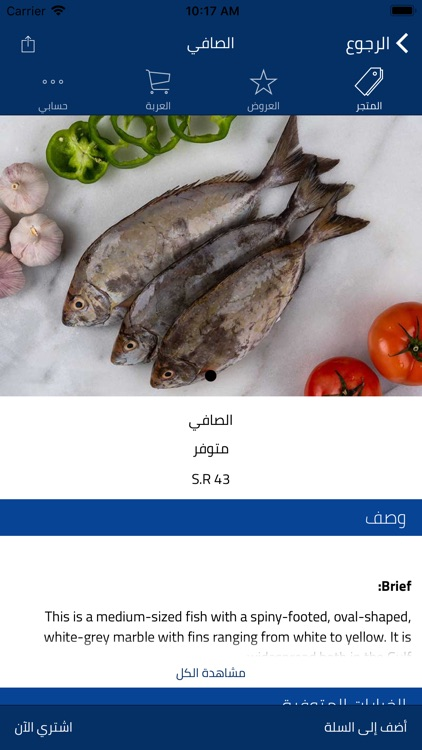 Fishwasel