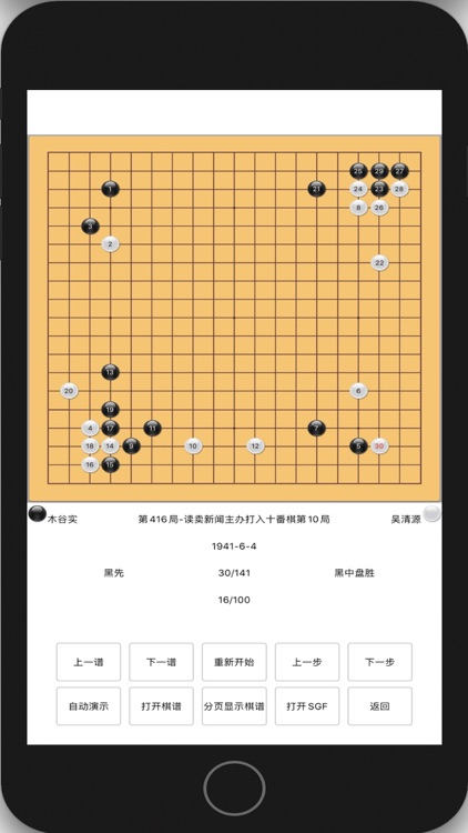 围棋小狗 screenshot-3