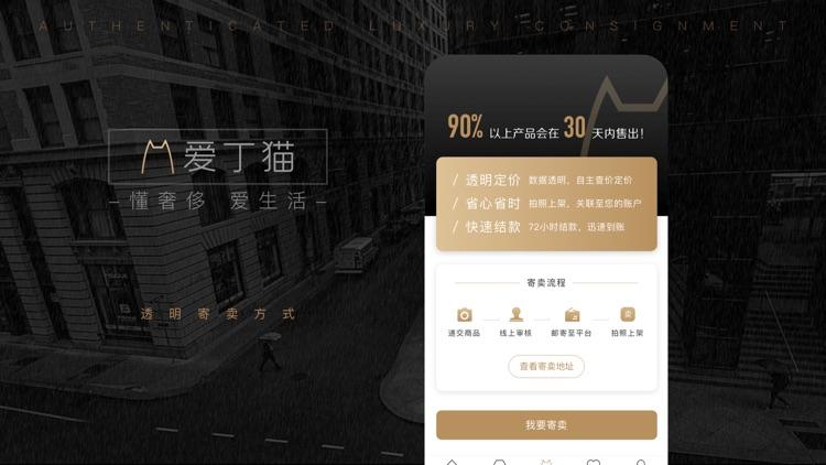 爱丁猫 —专业的二手闲置奢侈品交易平台 screenshot-3