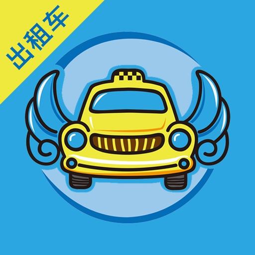 飞嘀司机-出租车