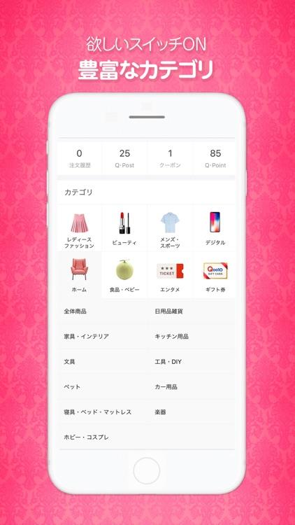 Qoo10衝撃コスパモール screenshot-3