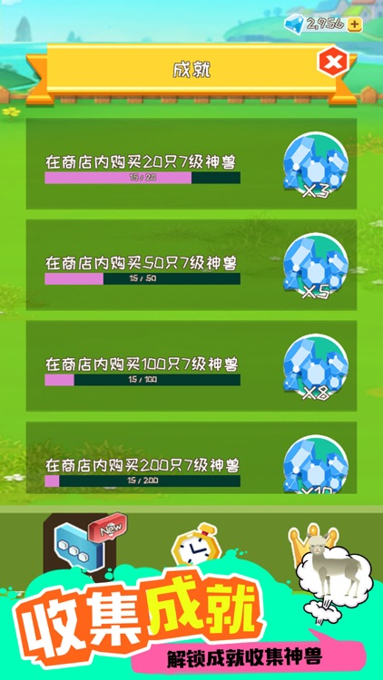 神兽饲养员 screenshot-4