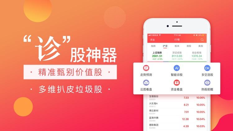 新浪理财师尊享版-股市炒股,股票课程学习 screenshot-4