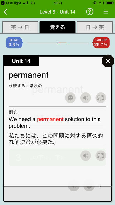 アルク PowerWords 4000レベル ScreenShot4