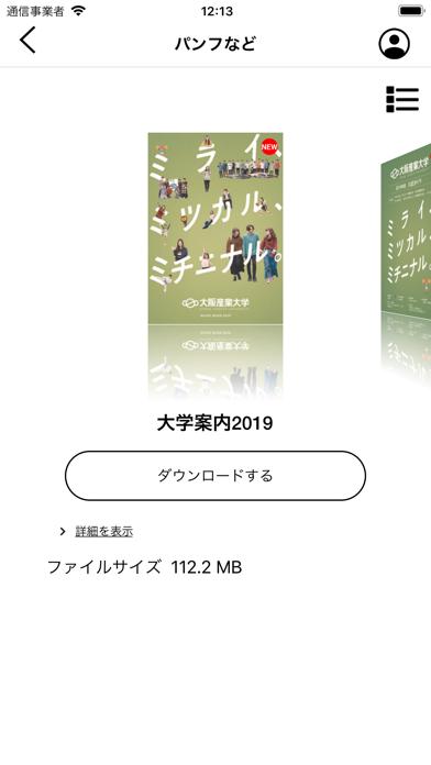 大阪産業大学公式アプリのおすすめ画像2