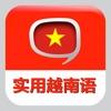 初级实用越南语教程