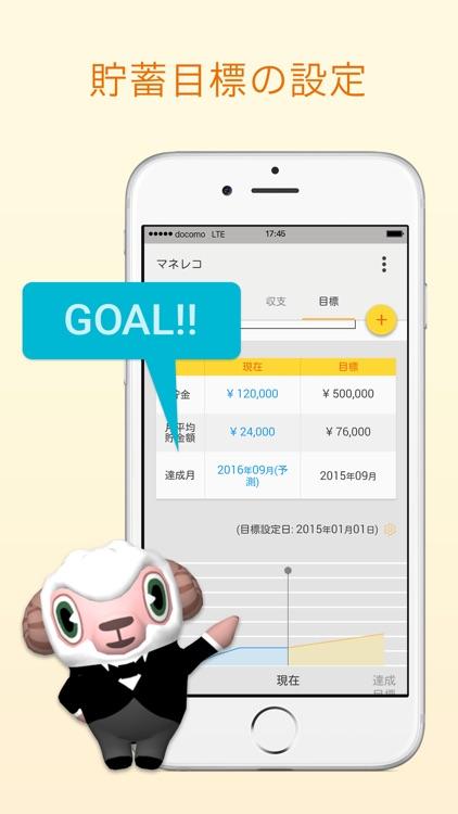 マネレコ:ドコモの安心、便利な家計簿 screenshot-3