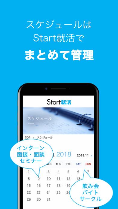 Start就活-新卒のための効率的な就職活動アプリのおすすめ画像7