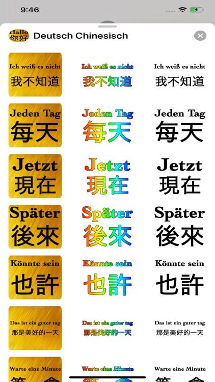 Deutsch Chinesisch screenshot-7