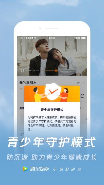 腾讯视频-凤弈精彩呈现 screenshot-8