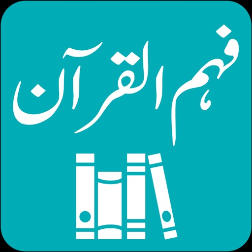 Fahm-ul-Quran - Tafseer
