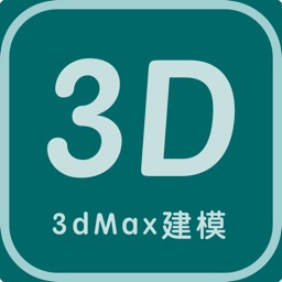 3dMax教程 -三维建模设计软件