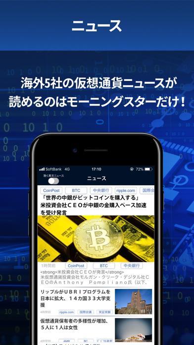 My 仮想通貨 ScreenShot1