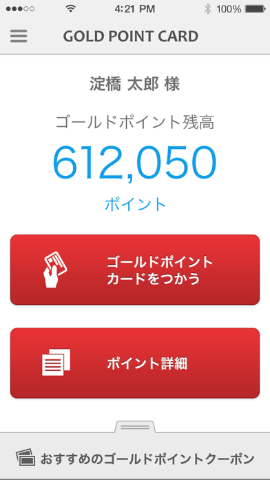 ヨドバシゴールドポイントカード ScreenShot0