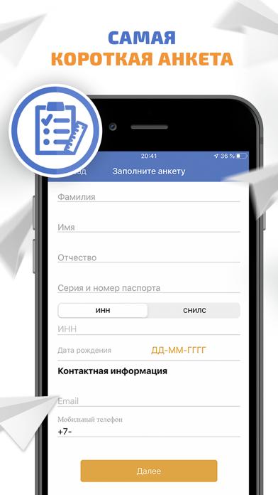 Kviku - займы онлайнСкриншоты 5
