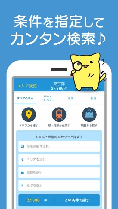 求人ジャーナルアプリで-仕事探し-のおすすめ画像2
