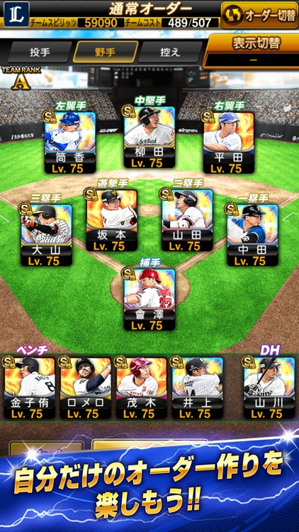 プロ野球スピリッツA screenshot-3