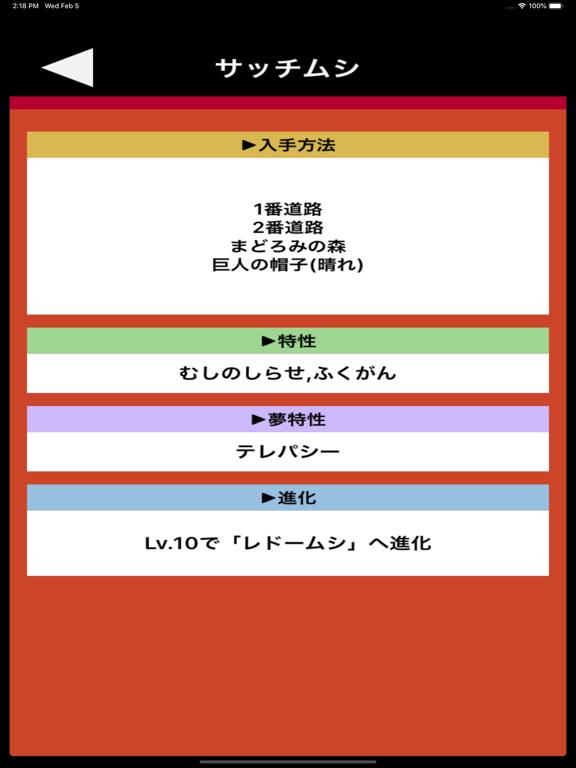 ゲット記録図鑑 for ポケモン ソード & シールドのおすすめ画像2