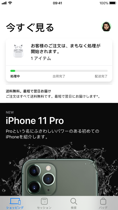 Apple Store ScreenShot0