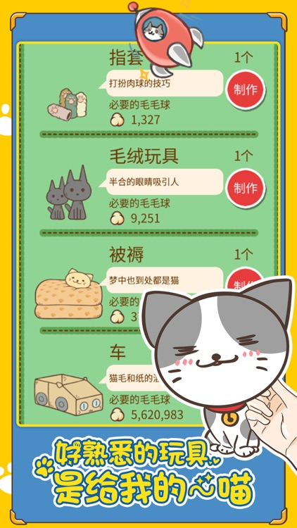 猫咪的毛 screenshot-2