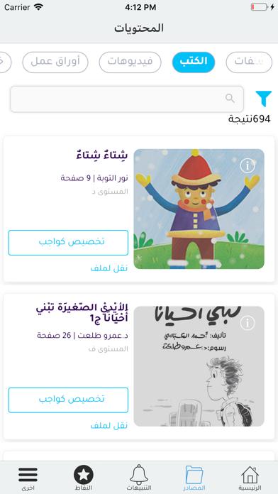 معلم - أقرأ بالعربيةلقطة شاشة4